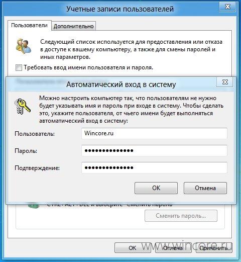 Как сделать автоматический вход в систему пользователя