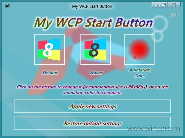 скачать программу для замены кнопки пуск