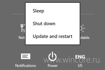 Как выйти из системы windows