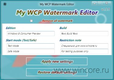 My WCP Watermark Editor — удаляем «водяные знаки» на обоях Windows 8 CP