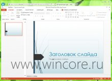 Пользователям SkyDrive доступны обновлённые приложения Office Web Apps