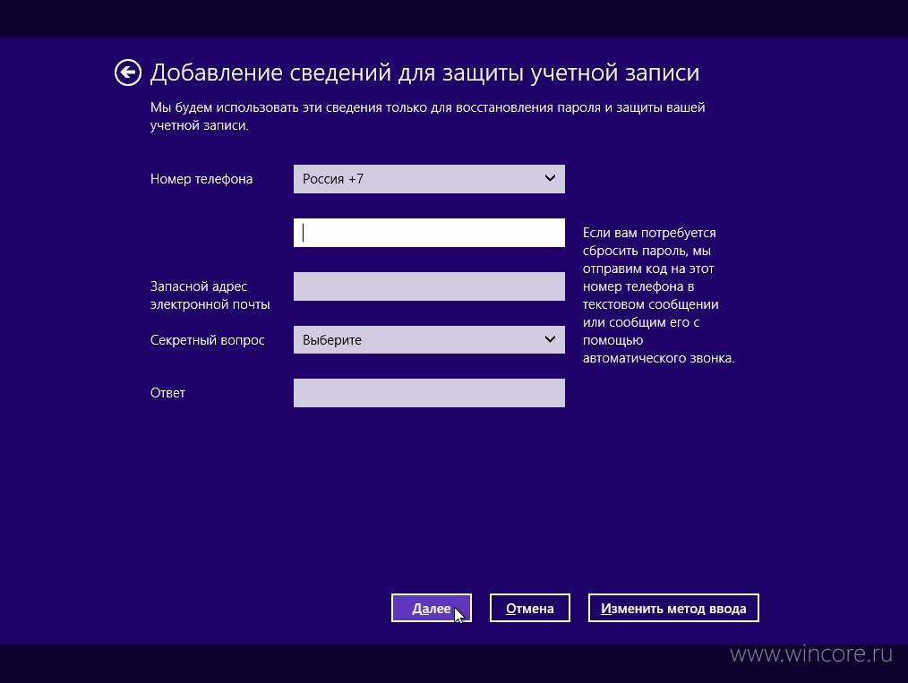 Как создать учетную запись в windows phone