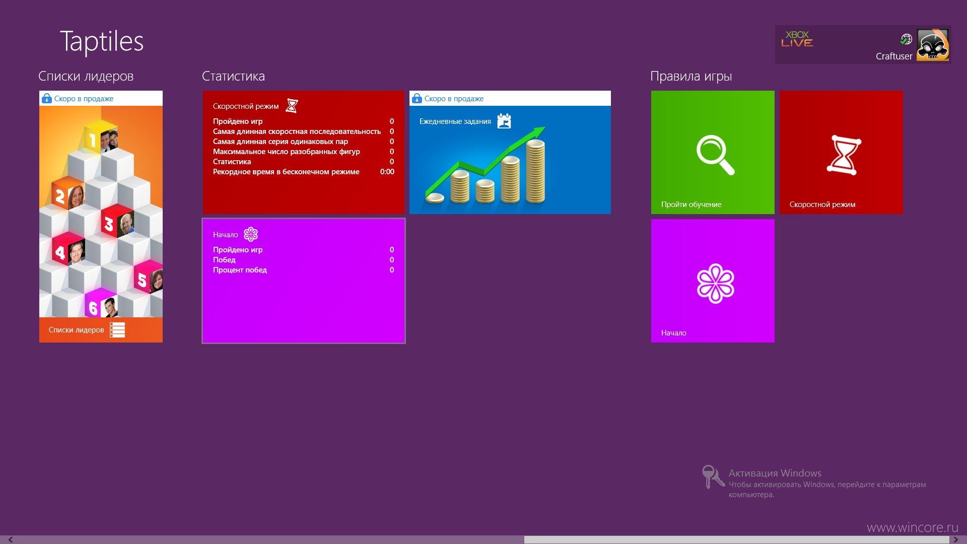 Taptiles Для Windows 7