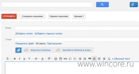Компании Microsoft и Attachments.me объединили SkyDrive и Gmail