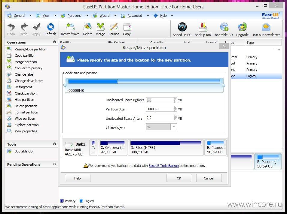 программа для управления жестким диском - фото 7