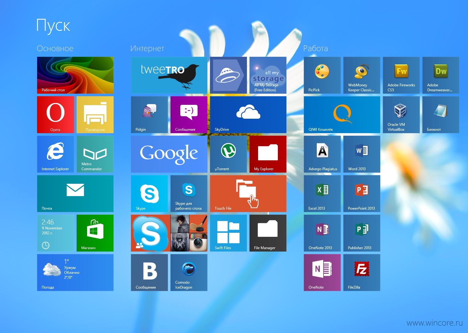 Как сделать с экрана ноутбука на windows 10