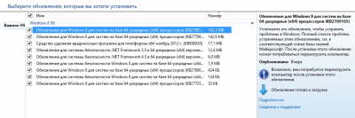 Выпущены очередные обновления для Windows 8 и Windows RT