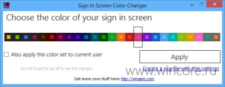 Sign In Screen Color Changer � �������� ���� ������ ����� � �������