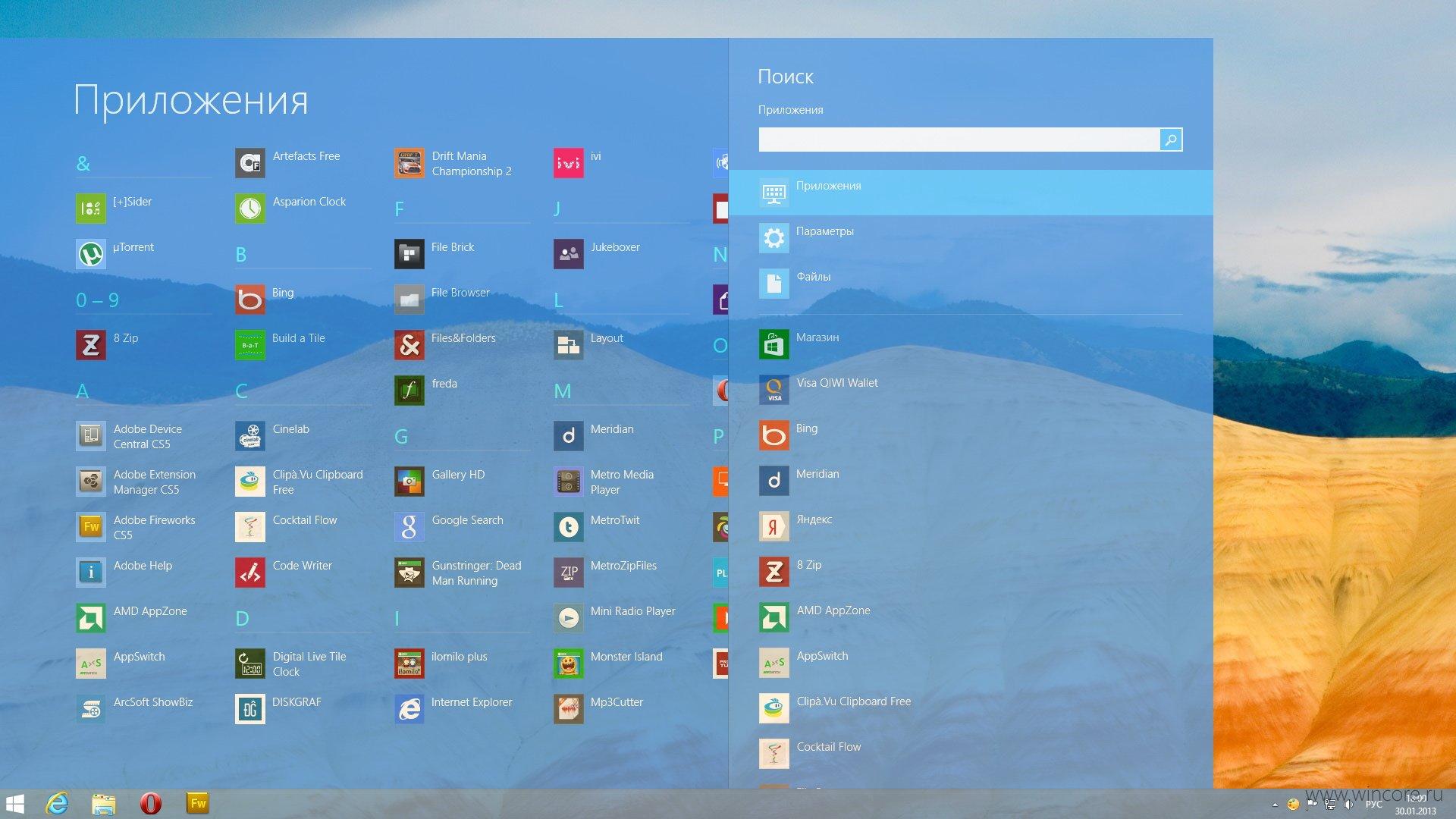 Windows 10 - Сделайте панель задач прозрачной. m 46