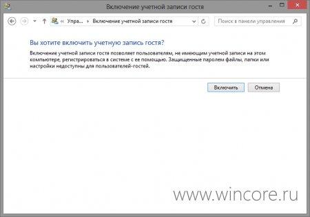 Активация учётной записи гостя в Windows 8 и Windows RT