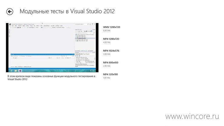 знакомство с visual studio 2012
