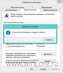 Как создать и применить точку восстановления системы в Windows 8/RT?