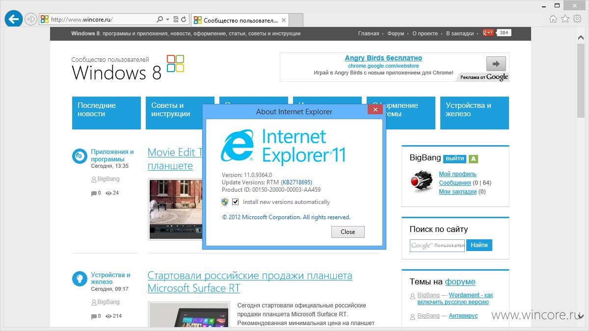 Как сделать internet explorer 11 русским — Nord-spb.ru