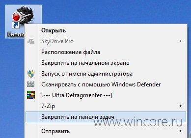 Как вручную создать кнопку «Пуск» на ...: www.wincore.ru/advices/762-kak-sozdat-vruchnuyu-sozdat-knopku-pusk...