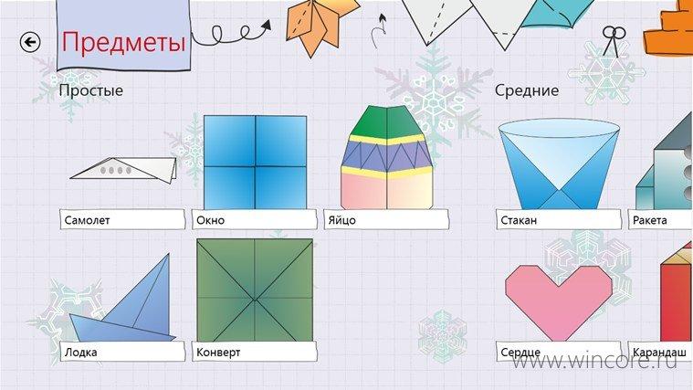 Origami HD — учимся делать