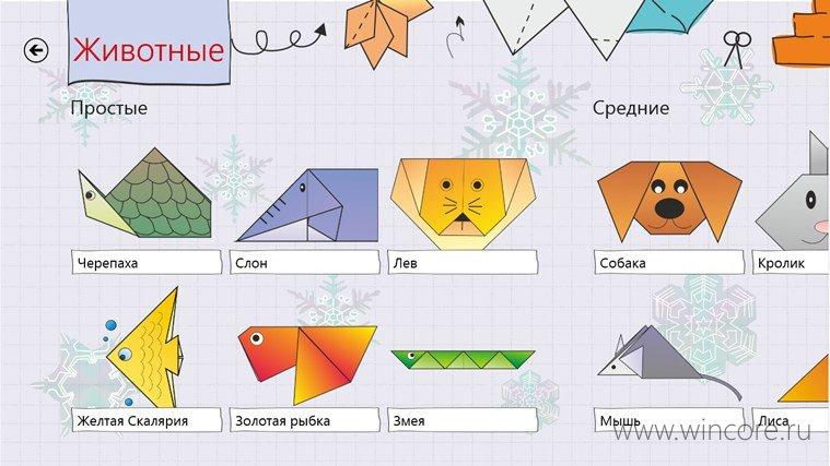 Оригами для детей и