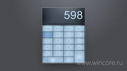 Скачать Калькулятор Для Windows 8 Бесплатно - фото 4