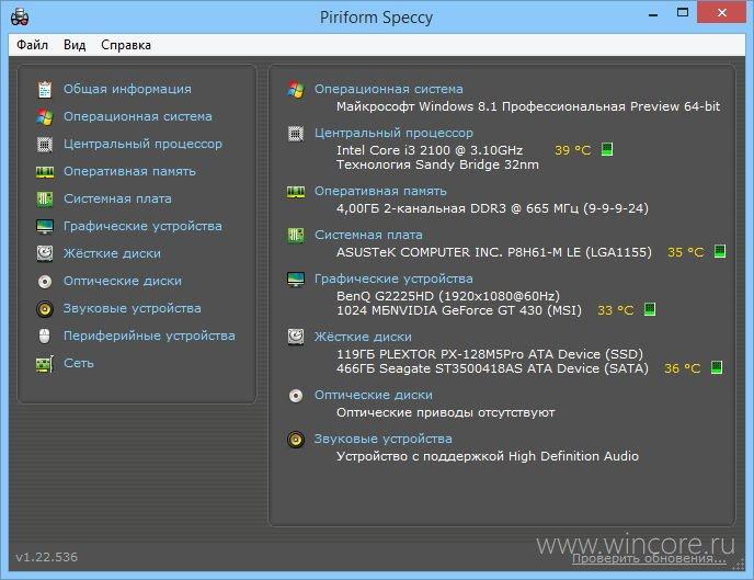 Программа информация о системе