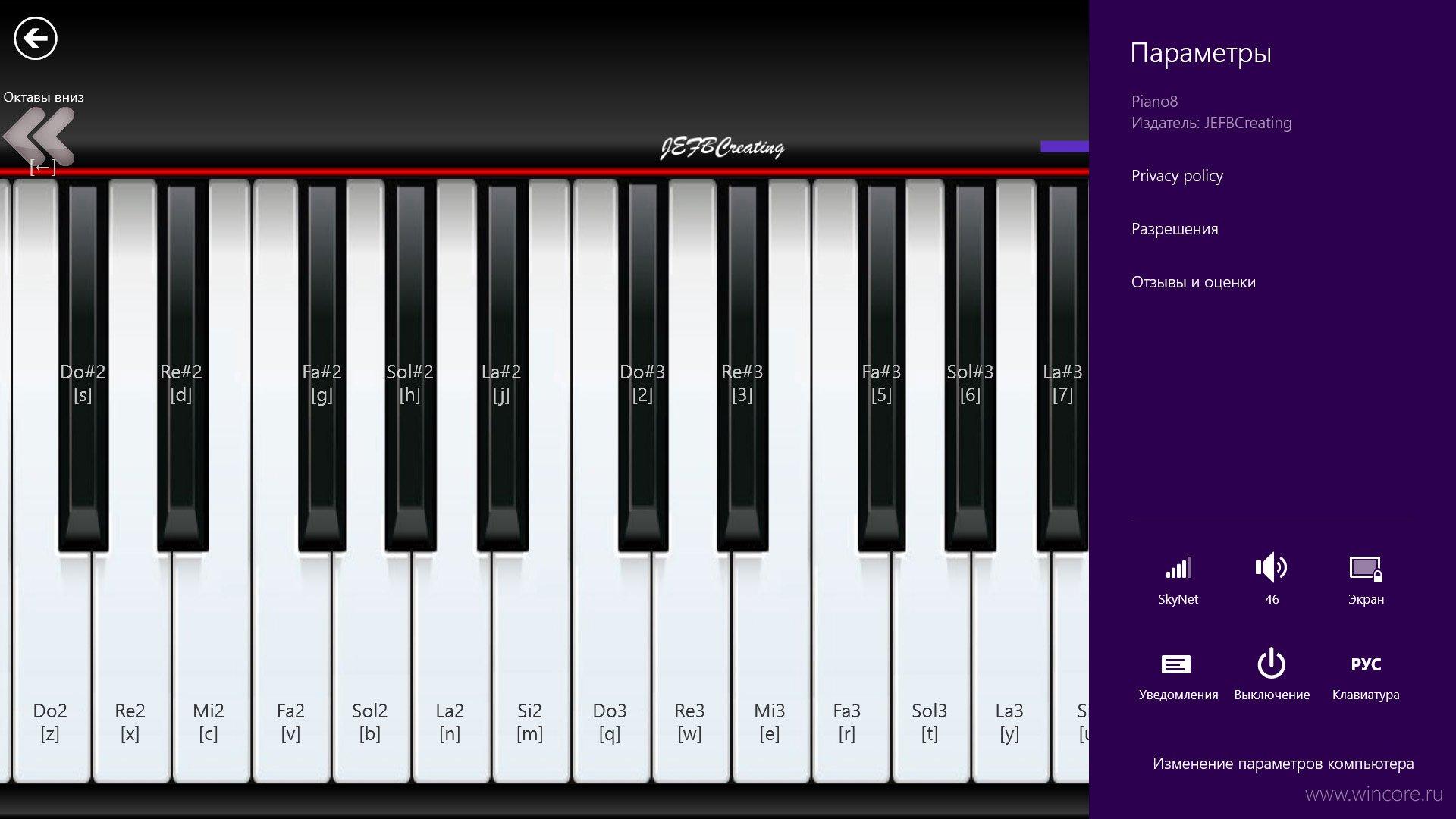 Виртульное пианино
