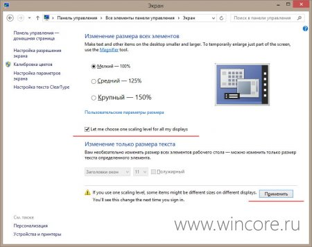 ��� ��������� �������� � ������������ ������� � Windows 8.1 Preview?