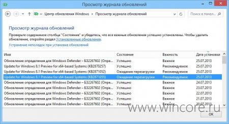 Для Windows 8.1 Preview опубликован очередной набор заплаток
