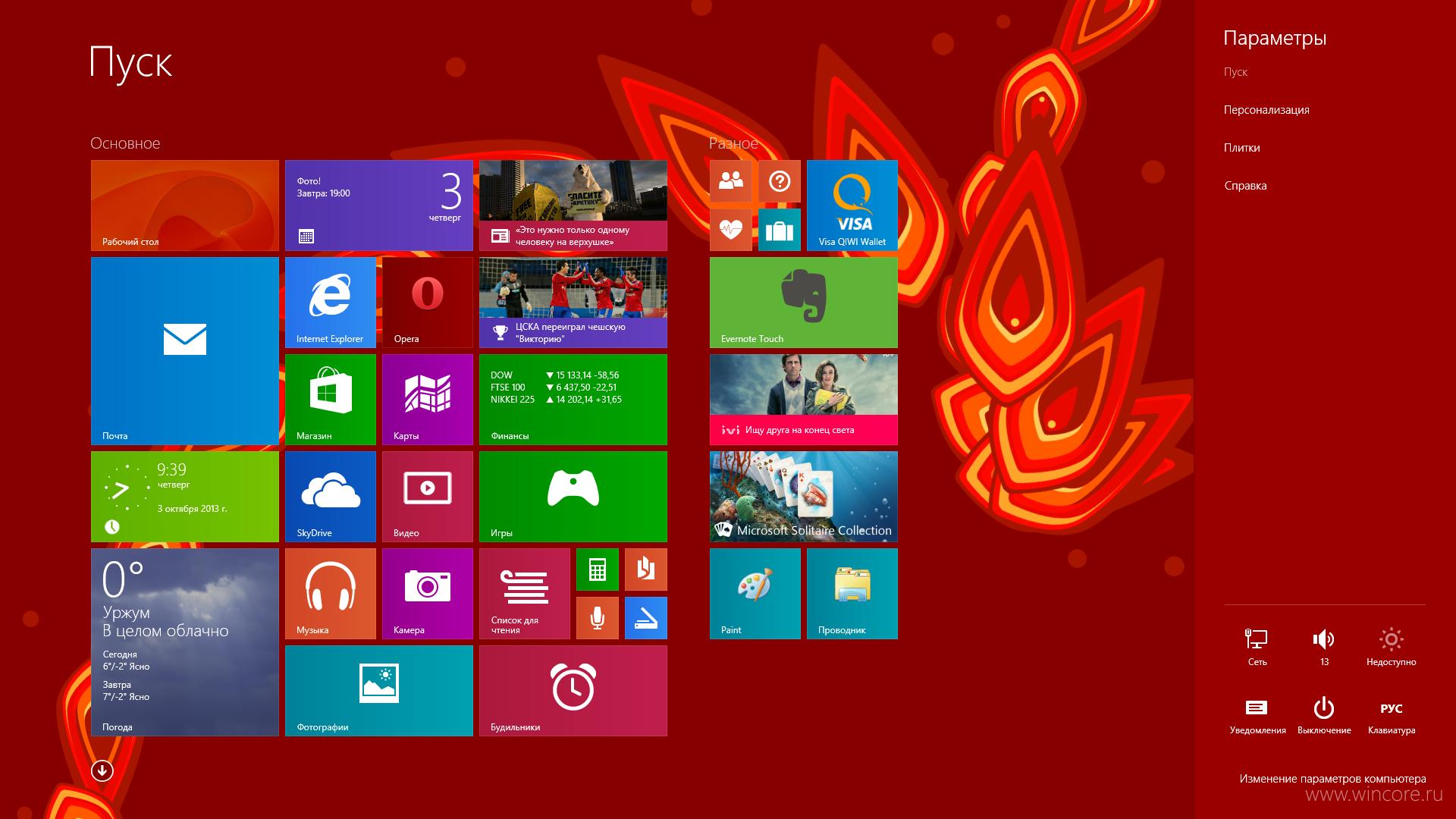 Изменение дизайна windows 8.1