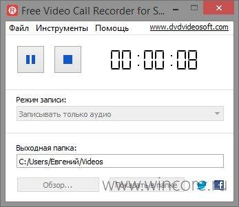 Записи для видео программу на скайпе в русском