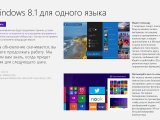 Обновление Windows 8.1 RT временно удалено из Магазина Windows