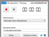 Free Video Call Recorder for Skype — записываем видео в Skype