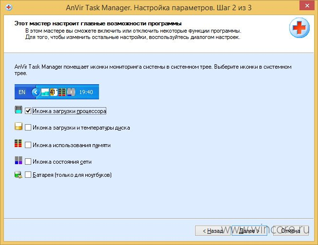 Anvir task manager windows 8 - фото 11