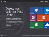 Компания Microsoft запустила Office Online
