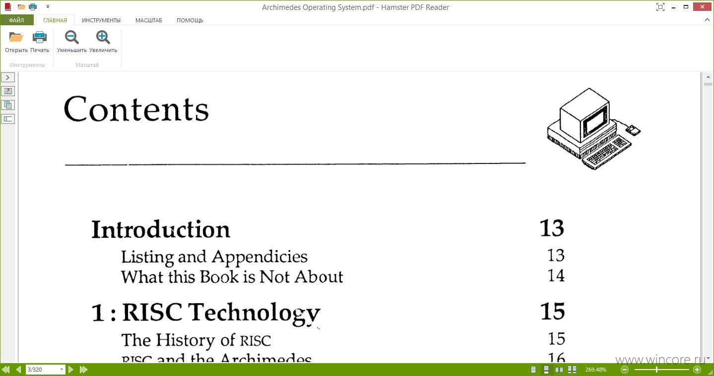 Hamster pdf reader скачать бесплатно