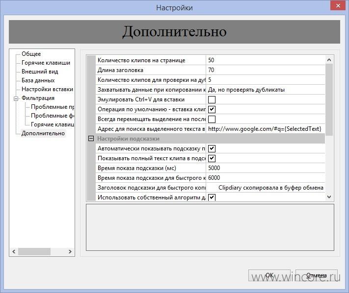Горячие Клавиши Копировать Текст