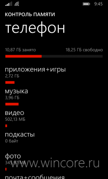 Windows 9 позаимствует «Контроль памяти» и «Контроль Wi-Fi» у Windows Phone 8.1