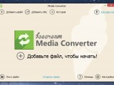 Icecream Media Converter — конвертируем аудио и видео файлы