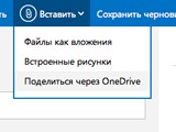 В веб-версии Outlook добавлена возможность прикрепления файлов из OneDrive