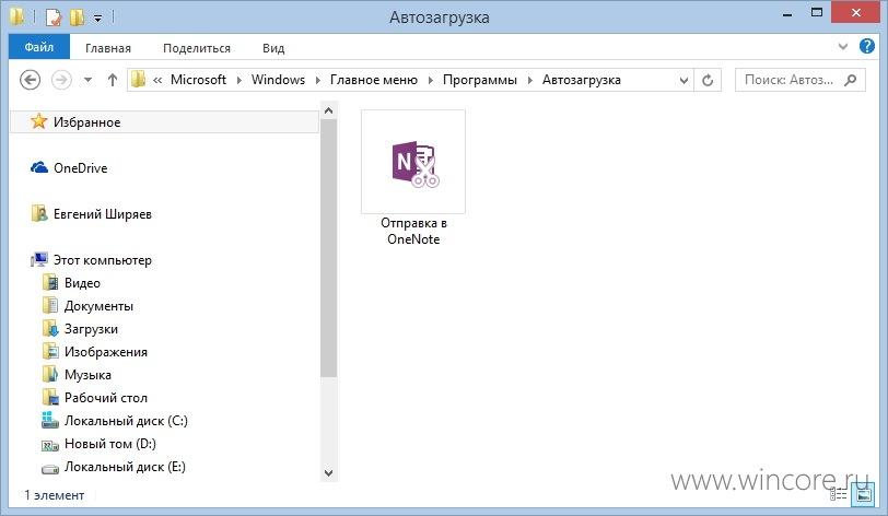 добавление в автозагрузку Windows 8 - фото 10