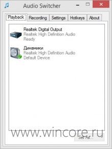 Audio Switcher — быстрый способ переключаться между аудиостройствами