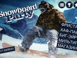 Snowboard Party � ��������� ������������ � ������-�������������