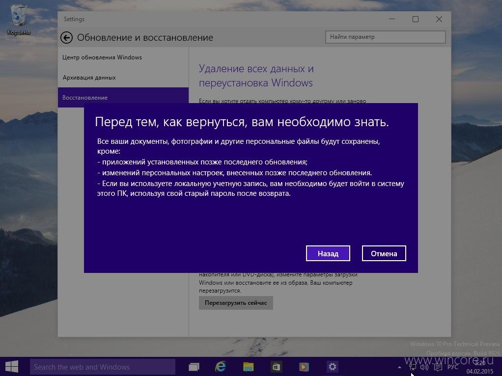 Как сделать откат на windows 81 на ноутбуке