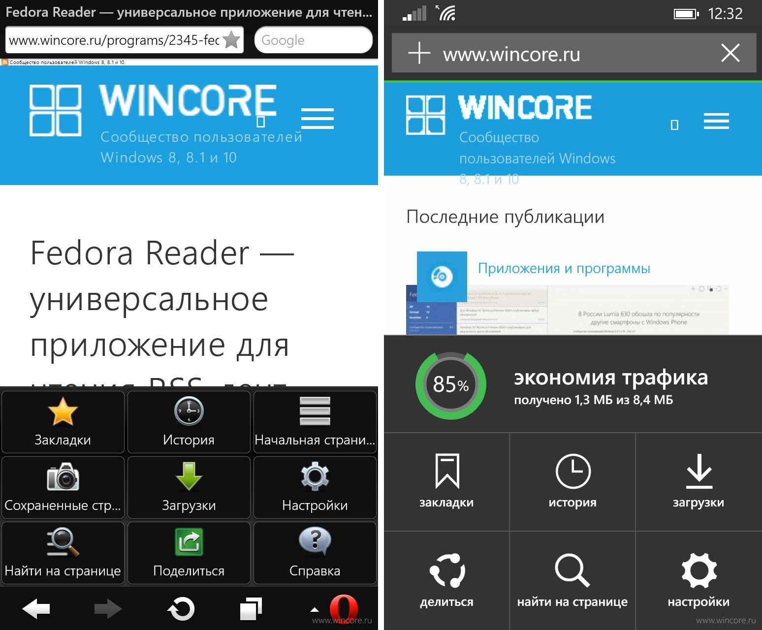 Опера Приложения Для Андроид