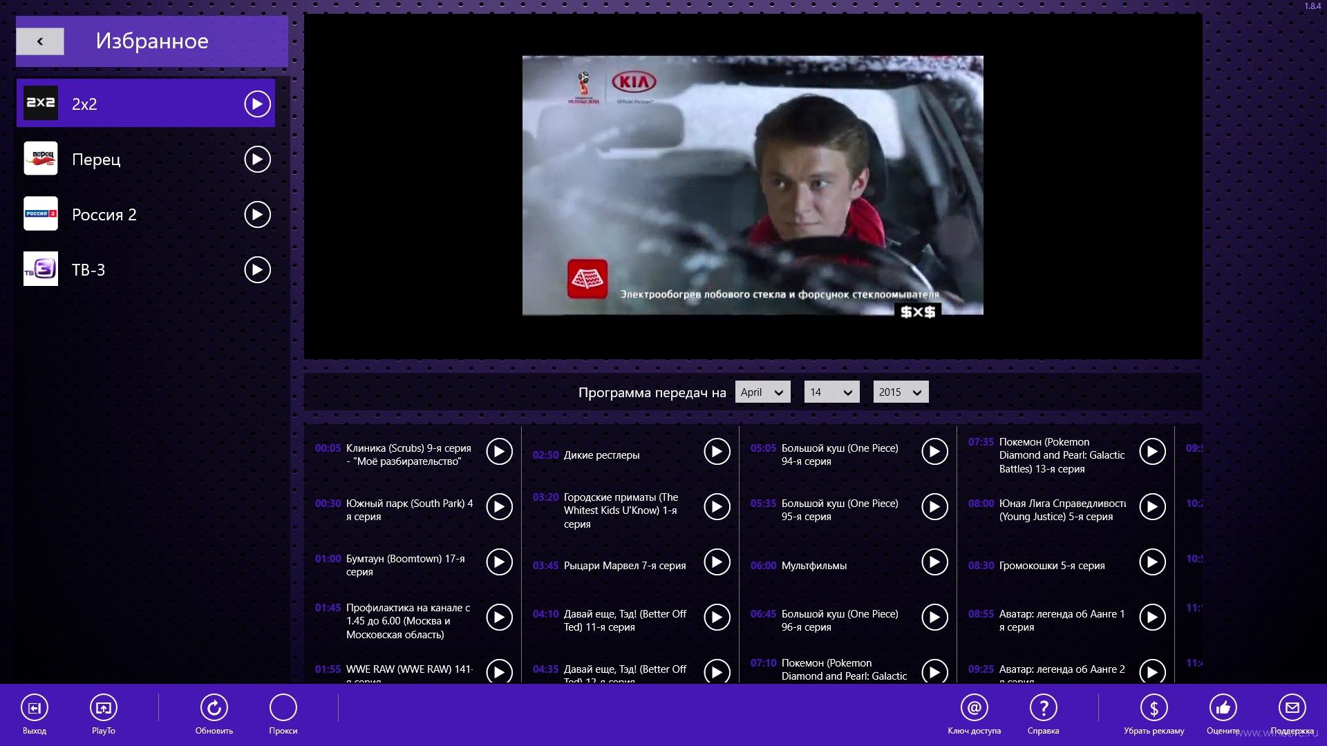 Тв программа российские телеканалы смотреть онлайн 24 фотография