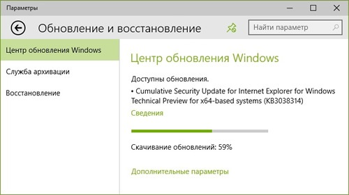 ��� Windows 8.1 � Technical Preview ������������ ���������� ������������