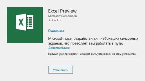 Microsoft обновила Office для Windows 10