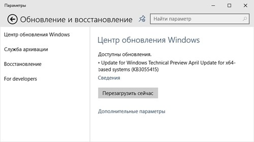��� Windows 10 Technical Preview 10061 ������������ ������ ����������