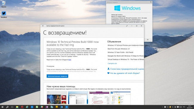 �����: Windows 10 Technical Preview ����� ������������� � Insider Preview