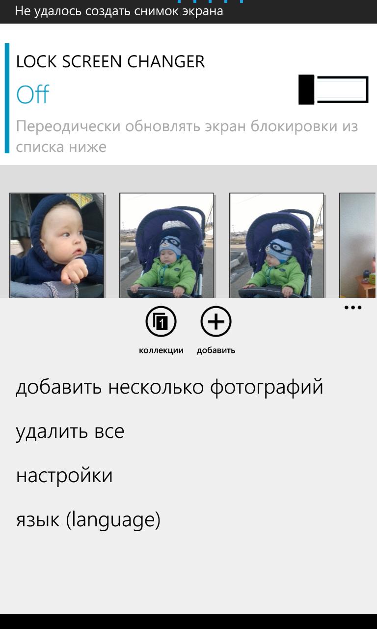 блокировка изображений: