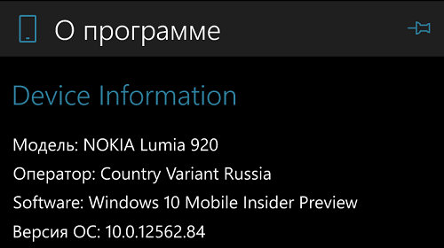 Windows 10 Mobile Insider Preview 10080 �� ����� ���������� � ��������� ���� ����������