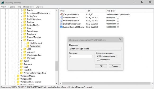 Как включить тёмную базовую тему оформления в Windows 10 Insider Preview?