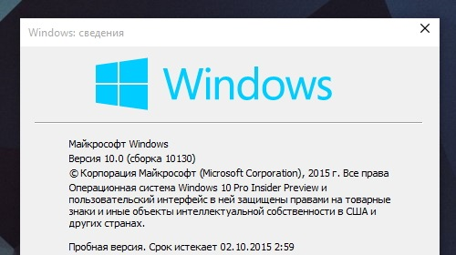 Windows 10 Insider Preview 10130 ������������ ��� ���������� ����� ����������